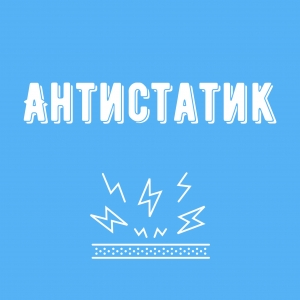 Антистатик