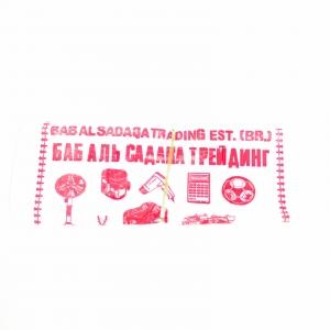 Пакет Бабаль , 30 штук